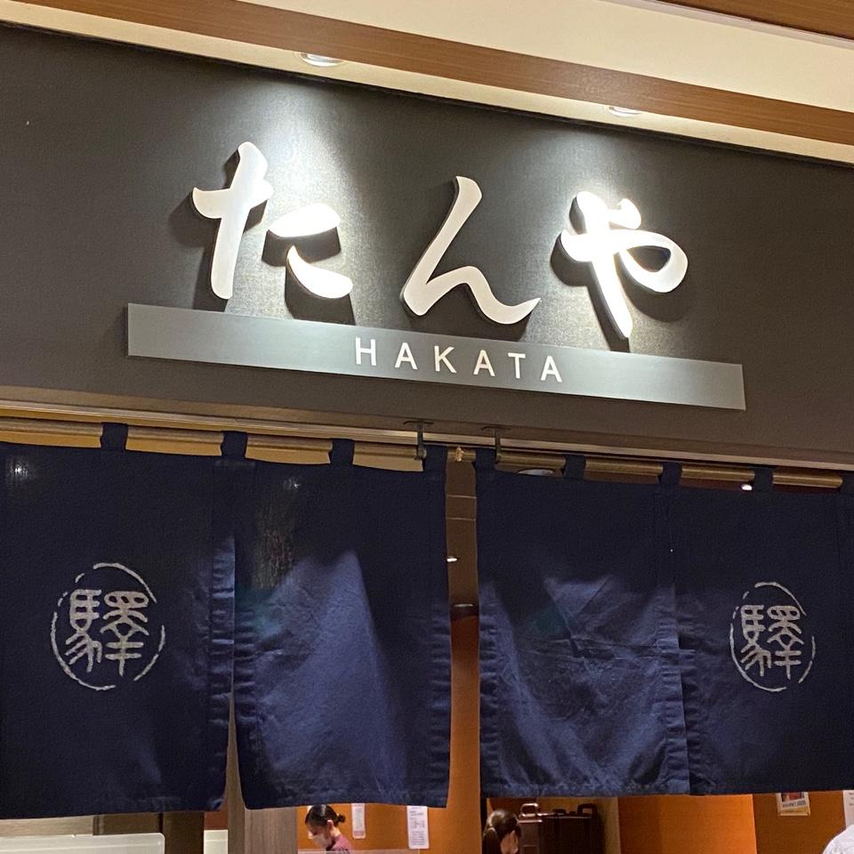 たんやHAKATA  JR博多シティ店の口コミ