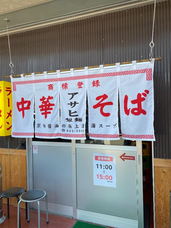 ラーメン酒場アサヒ製麺の口コミ