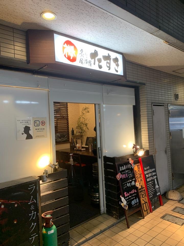 炙り居酒屋 たすき 富山駅前店