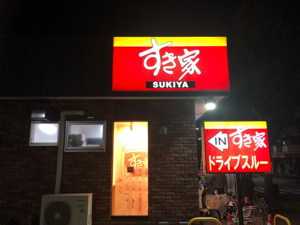 すき家 富田林川面店の口コミ