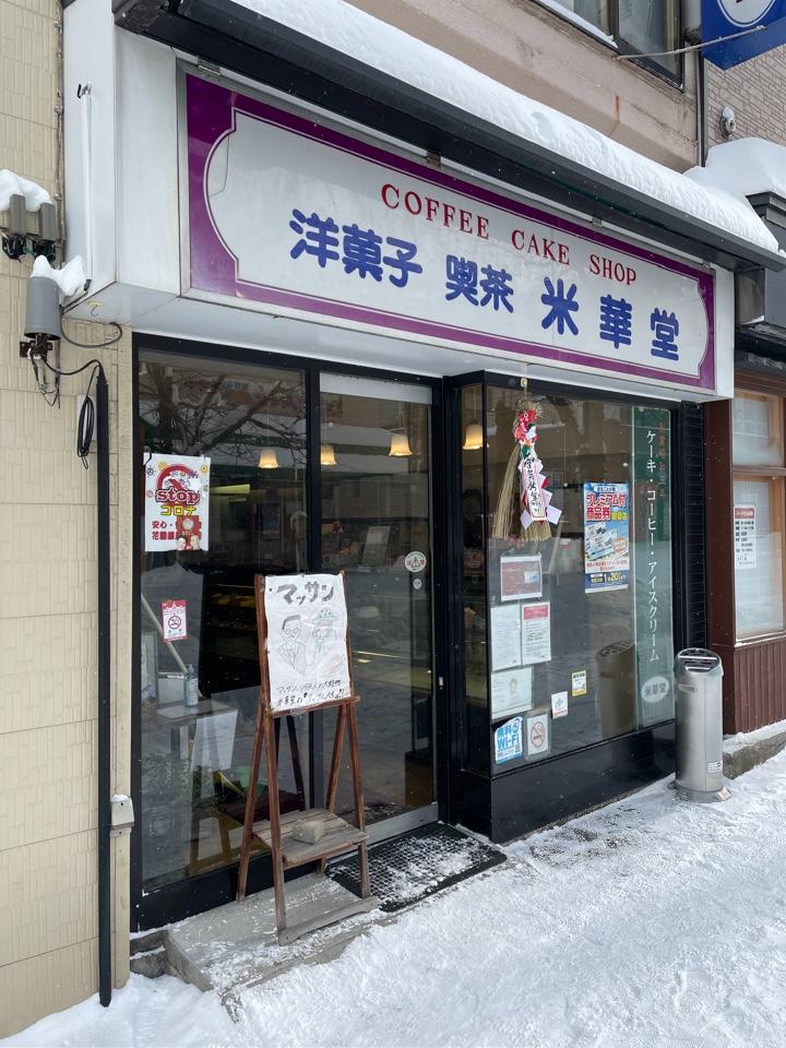 洋菓子 喫茶 米華堂の口コミ
