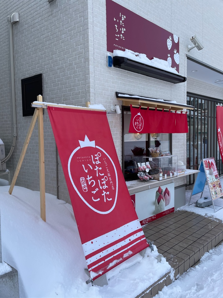 いちご大福専門店 ぽたぽたいちご小樽堺町店の口コミ