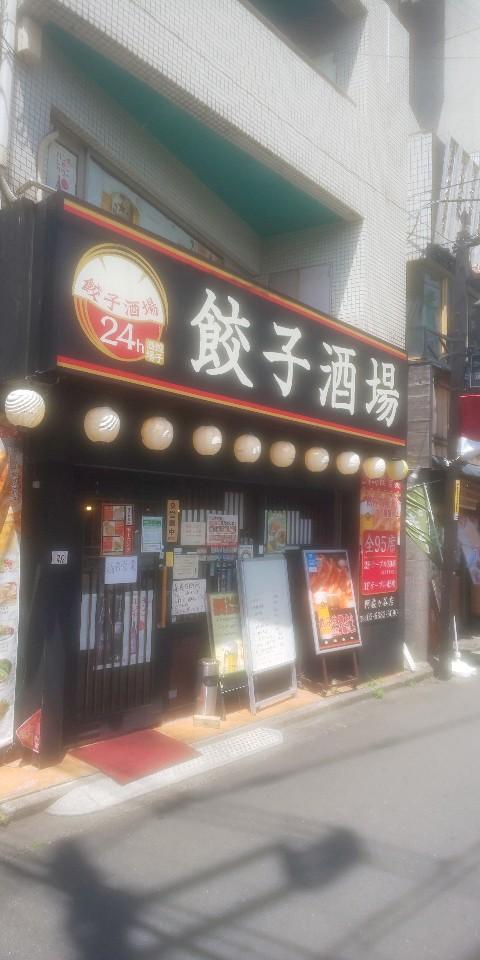 餃子酒場 阿佐ヶ谷店の口コミ