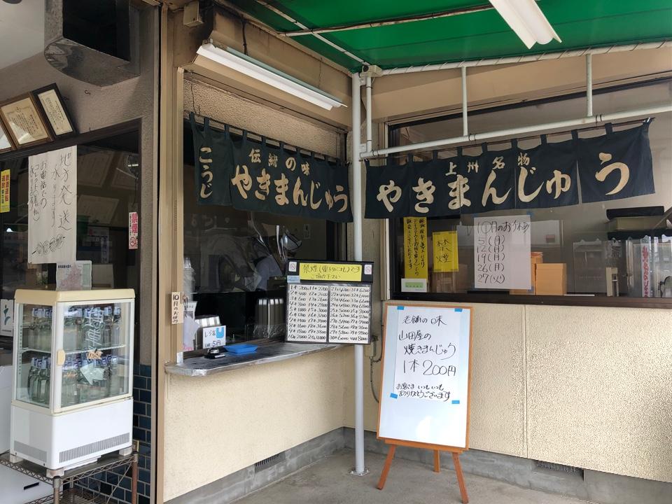元祖吞龍山田屋本店の口コミ