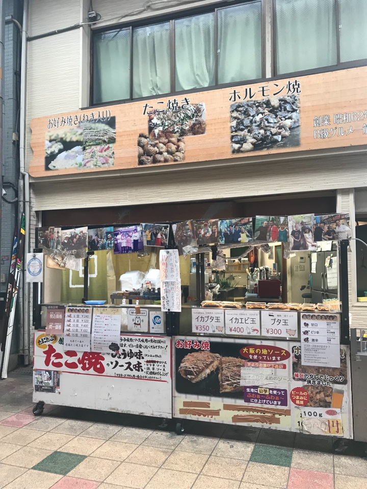 たこ焼き・お好み焼き・ホルモン焼き B級グルメ一筋 今井商店