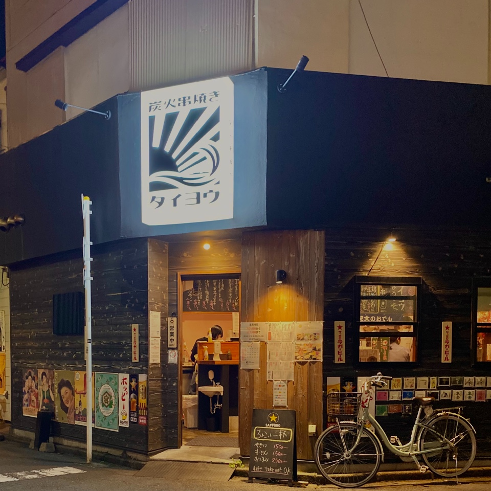 炭火串焼き 辻堂呑場タイヨウの口コミ