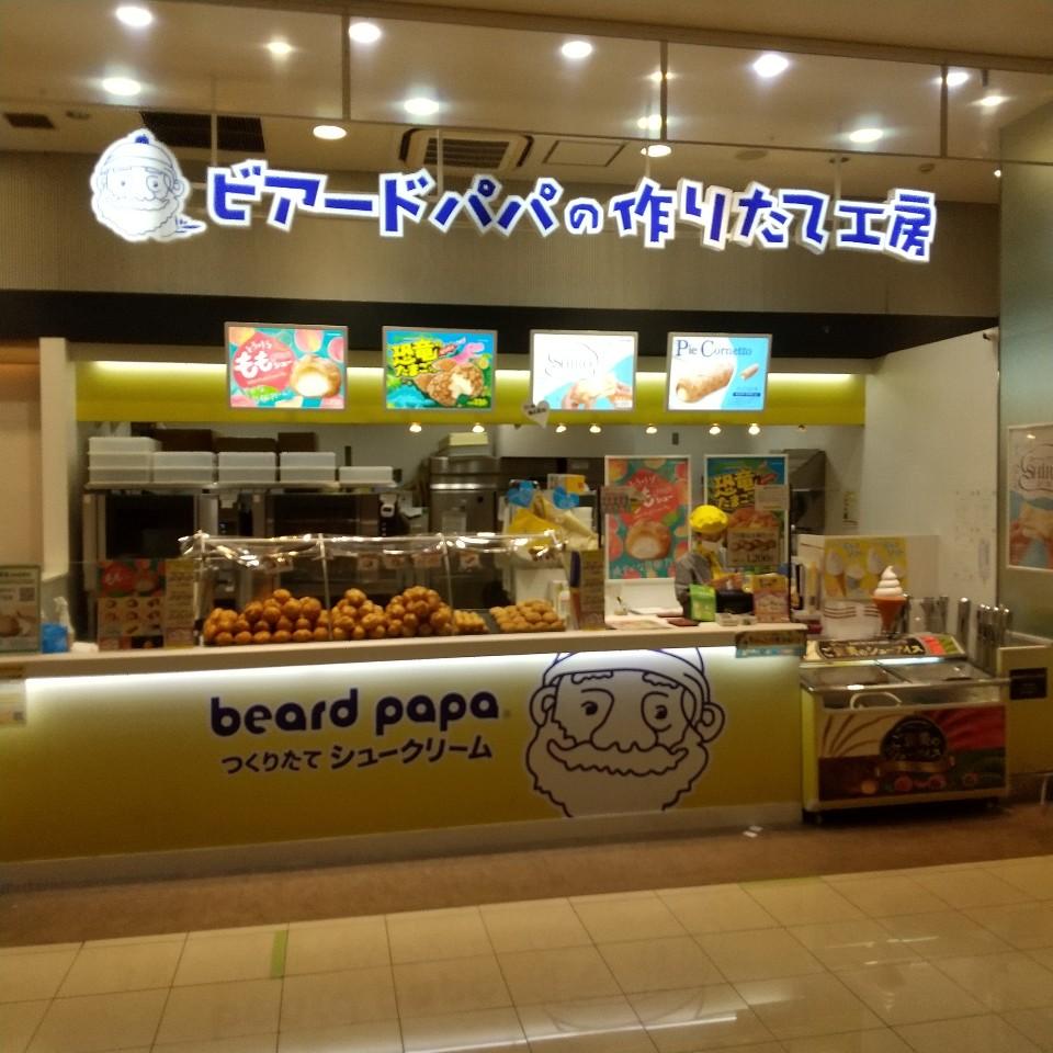 ビアードパパの作りたて工房 イオンモール神戸北店