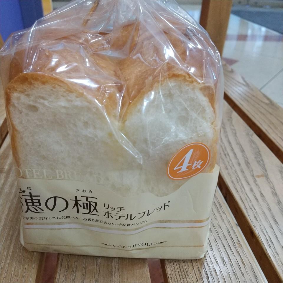 CANTEVOLE 三田ウッディタウン店