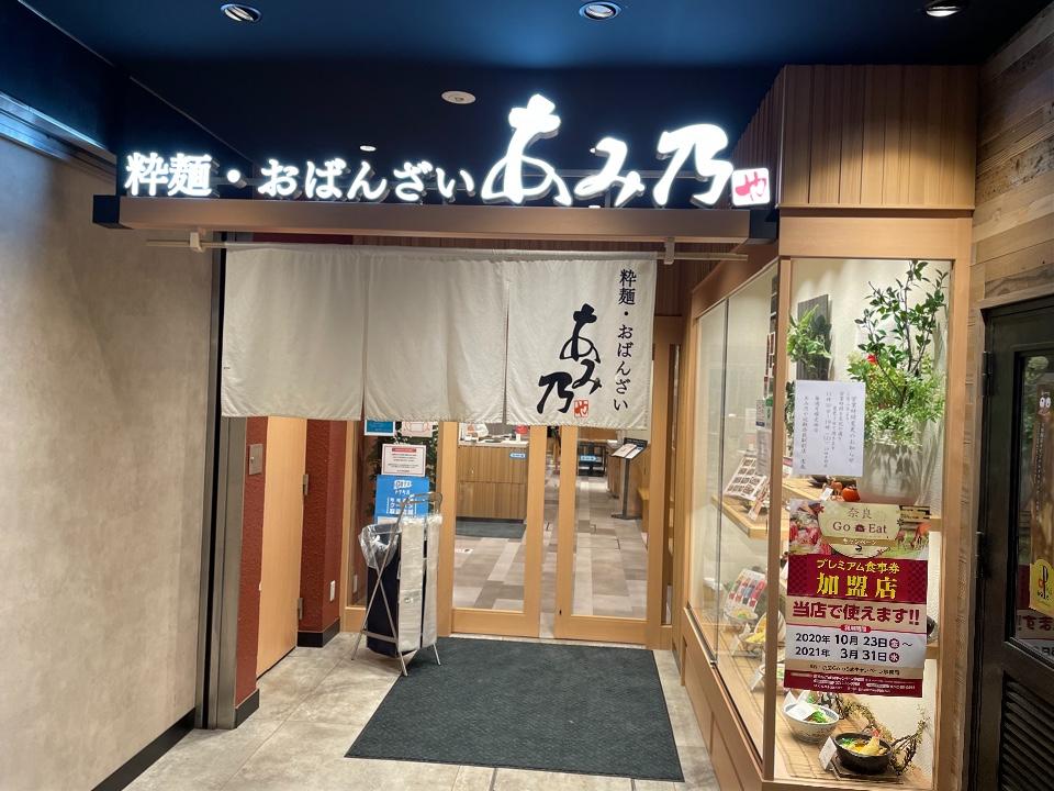 粋麺・おばんざい あみ乃の口コミ