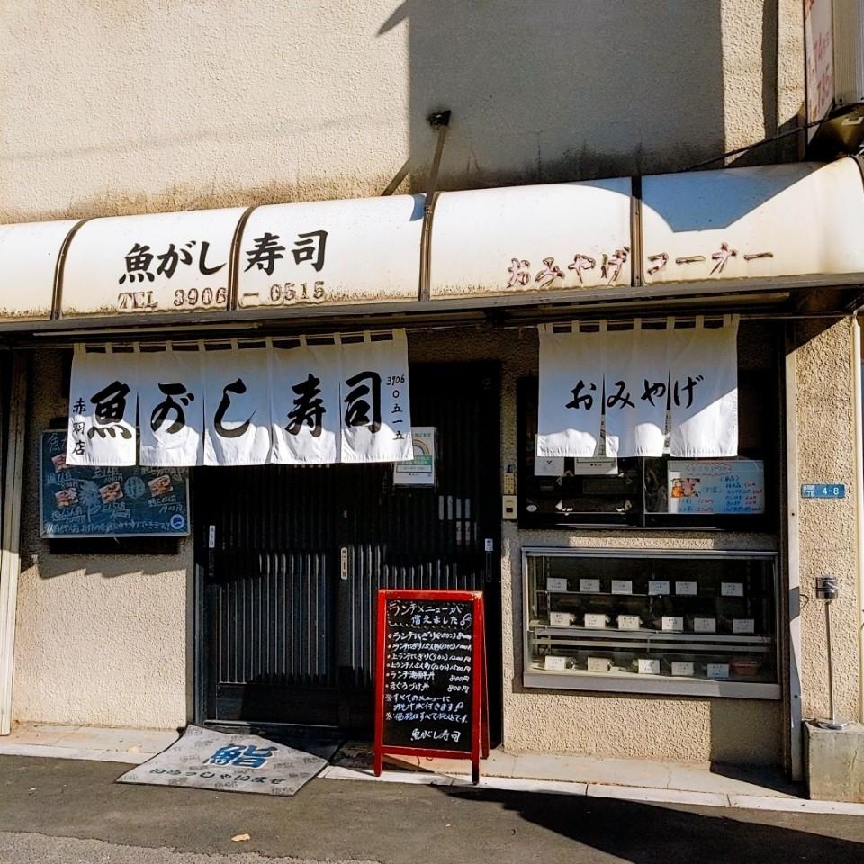 魚がし寿司 赤羽店の口コミ