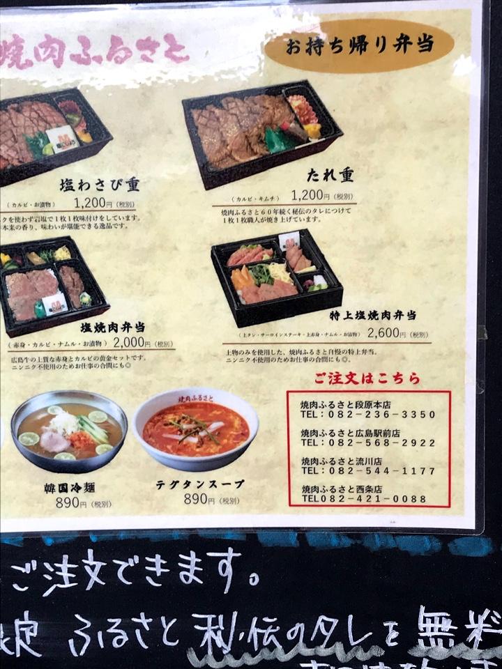 西条 焼肉ふるさと ランチ 【スタッフ実食】お肉に全集中…「焼肉ふるさと」で焼肉ランチ🎵|地域ニュース|ジモ通