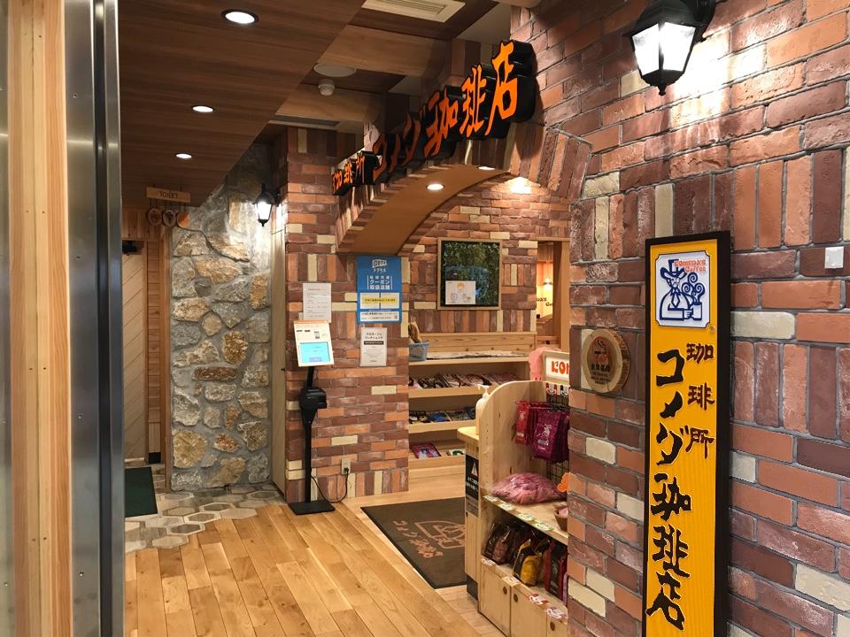 コメダ珈琲店 駒沢公園店(おかげ庵 駒沢公園店)の口コミ