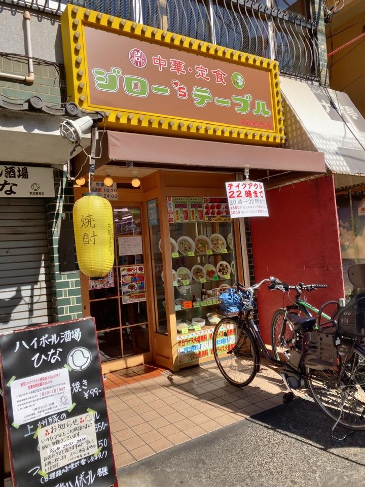 ジロー'sテーブル 東武練馬駅南口店の口コミ