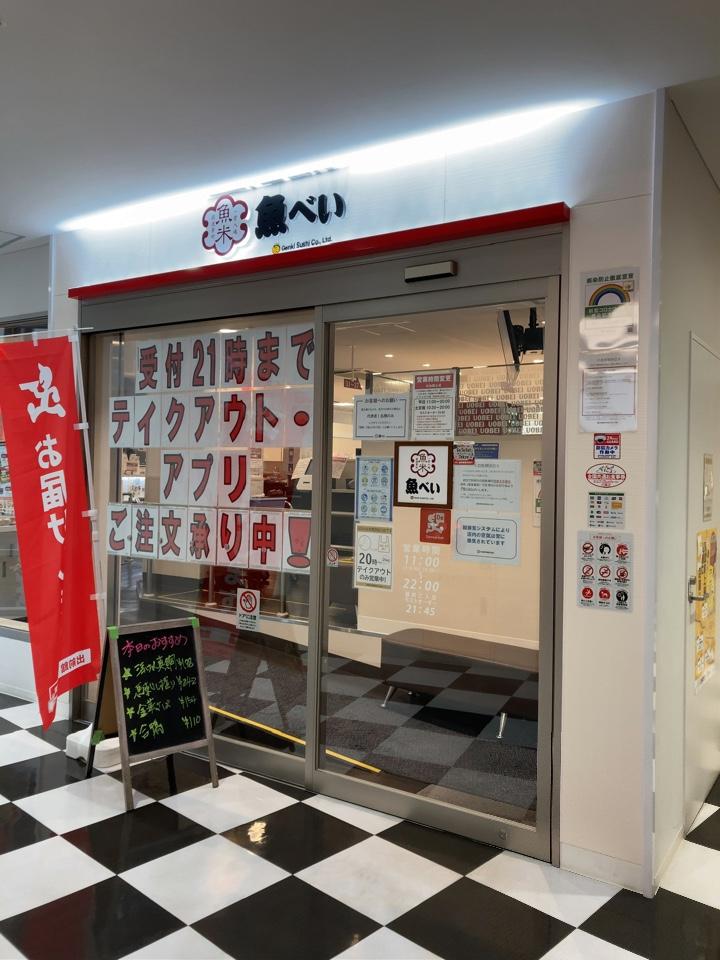 魚米 成増駅南口店の口コミ