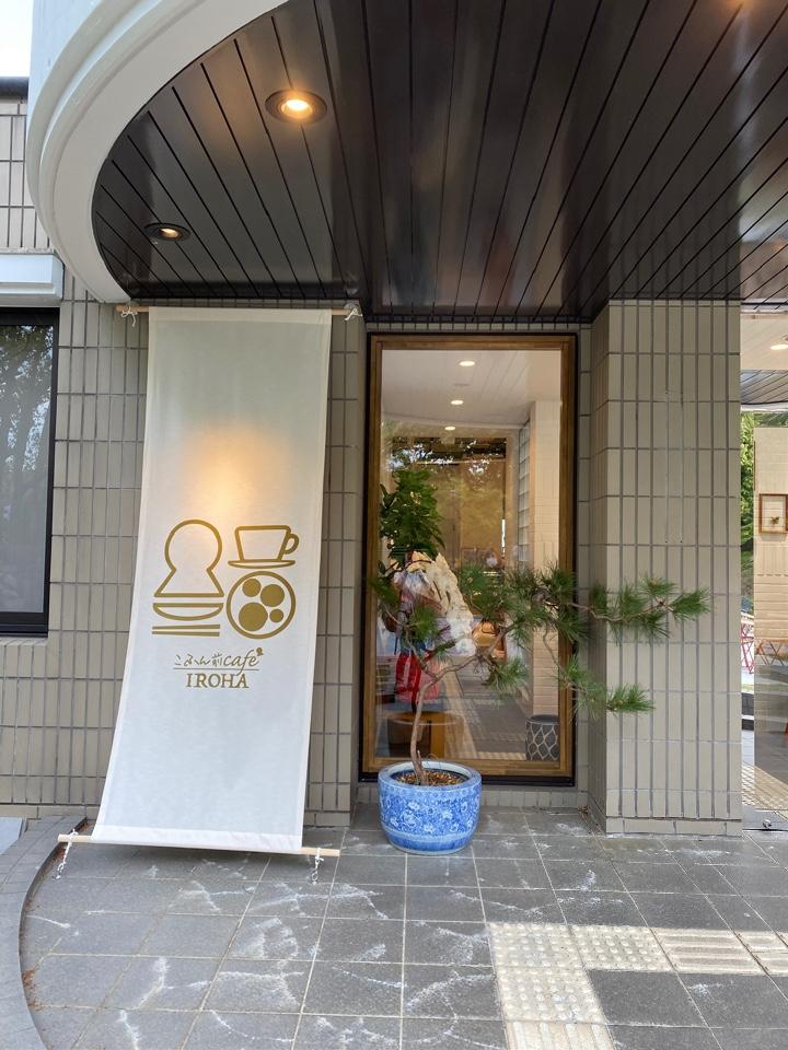 こふん前cafe I ROHAの口コミ