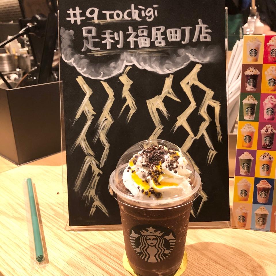 スターバックスコーヒー 足利福居町店