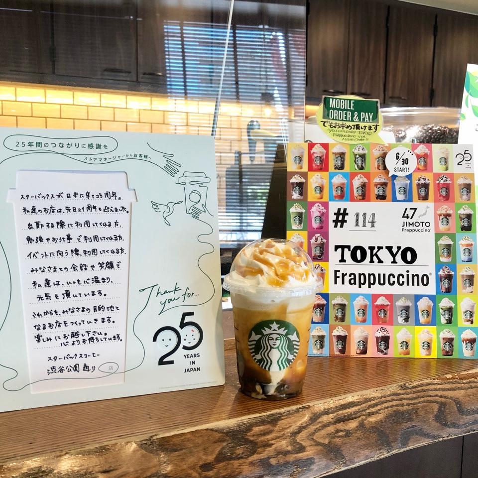 スターバックスコーヒー 渋谷公園通り店