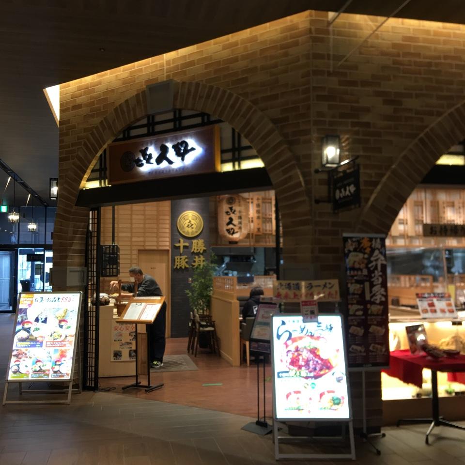 本場帯広 十勝豚丼専門店 㐂久好の口コミ