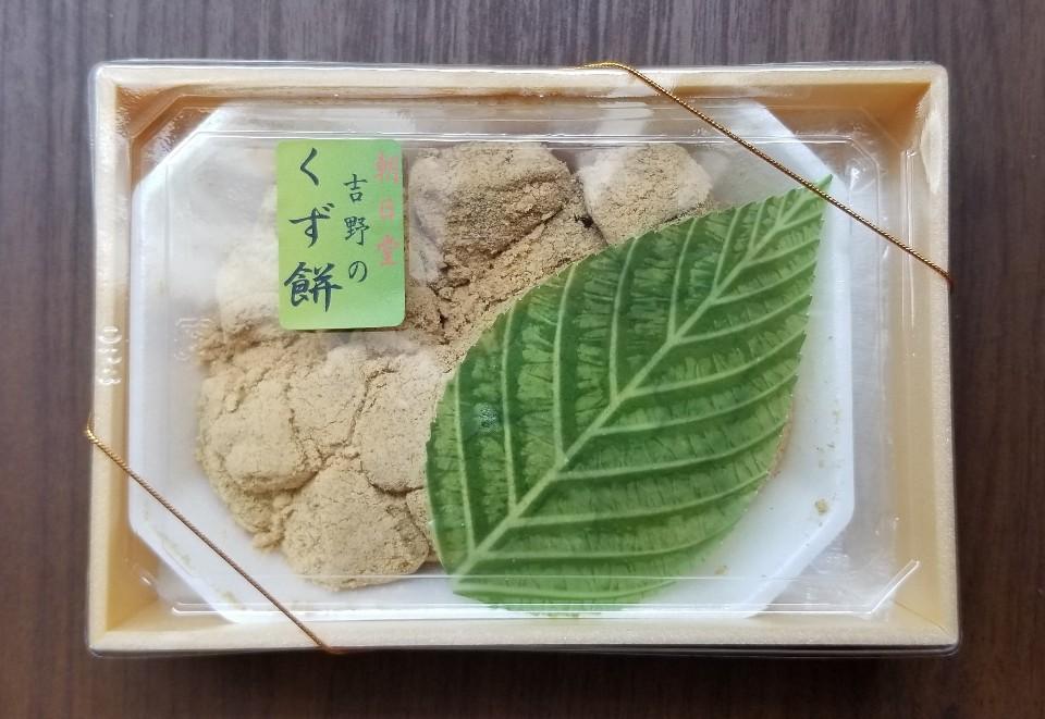 和菓子司 朝日堂 北店