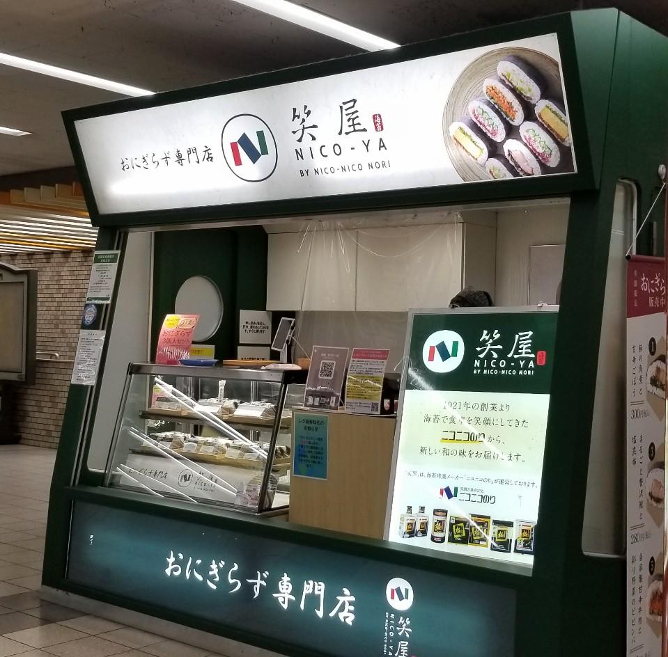 笑屋 NICO-YA  近鉄日本橋駅店