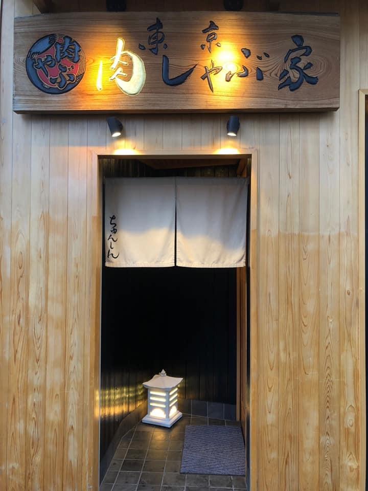 東京肉しゃぶ家の口コミ