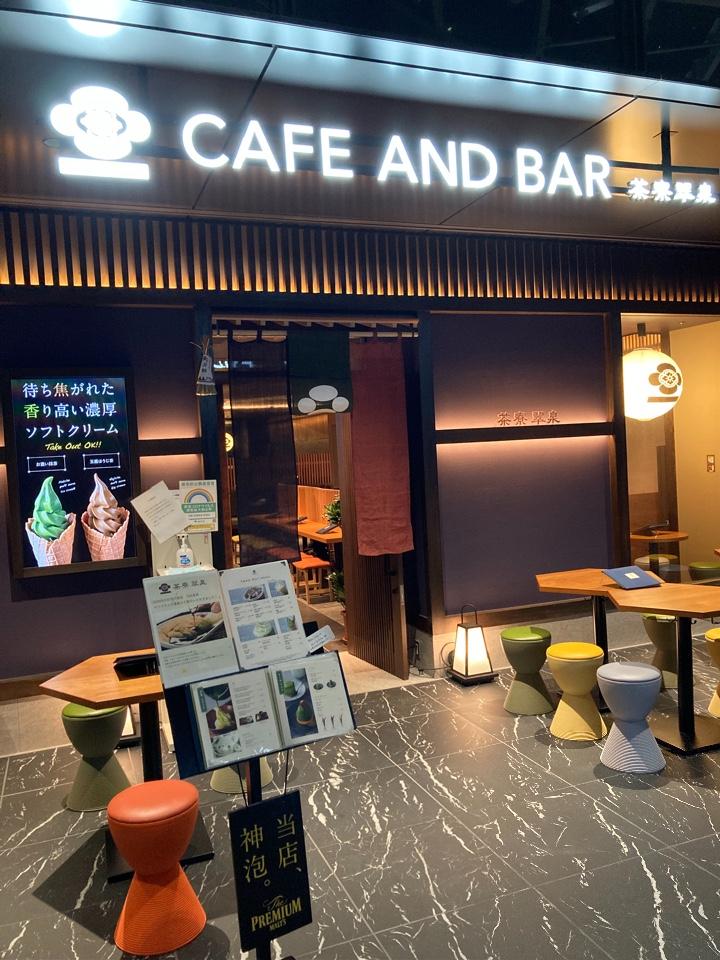 茶寮翠泉 新宿店の口コミ