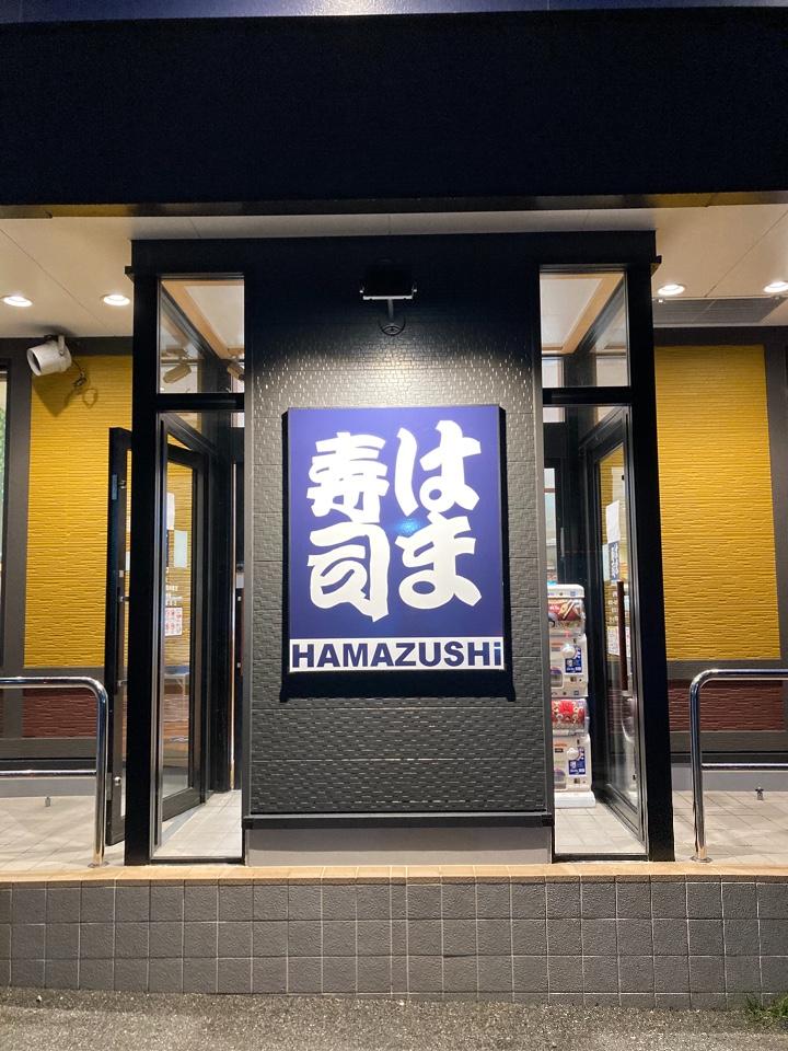 はま寿司 北谷伊平店の口コミ