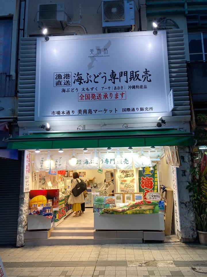 海ぶどう専門 美南島 国際通り店の口コミ