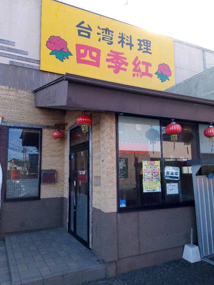 台湾料理 四季紅 銚子店の口コミ