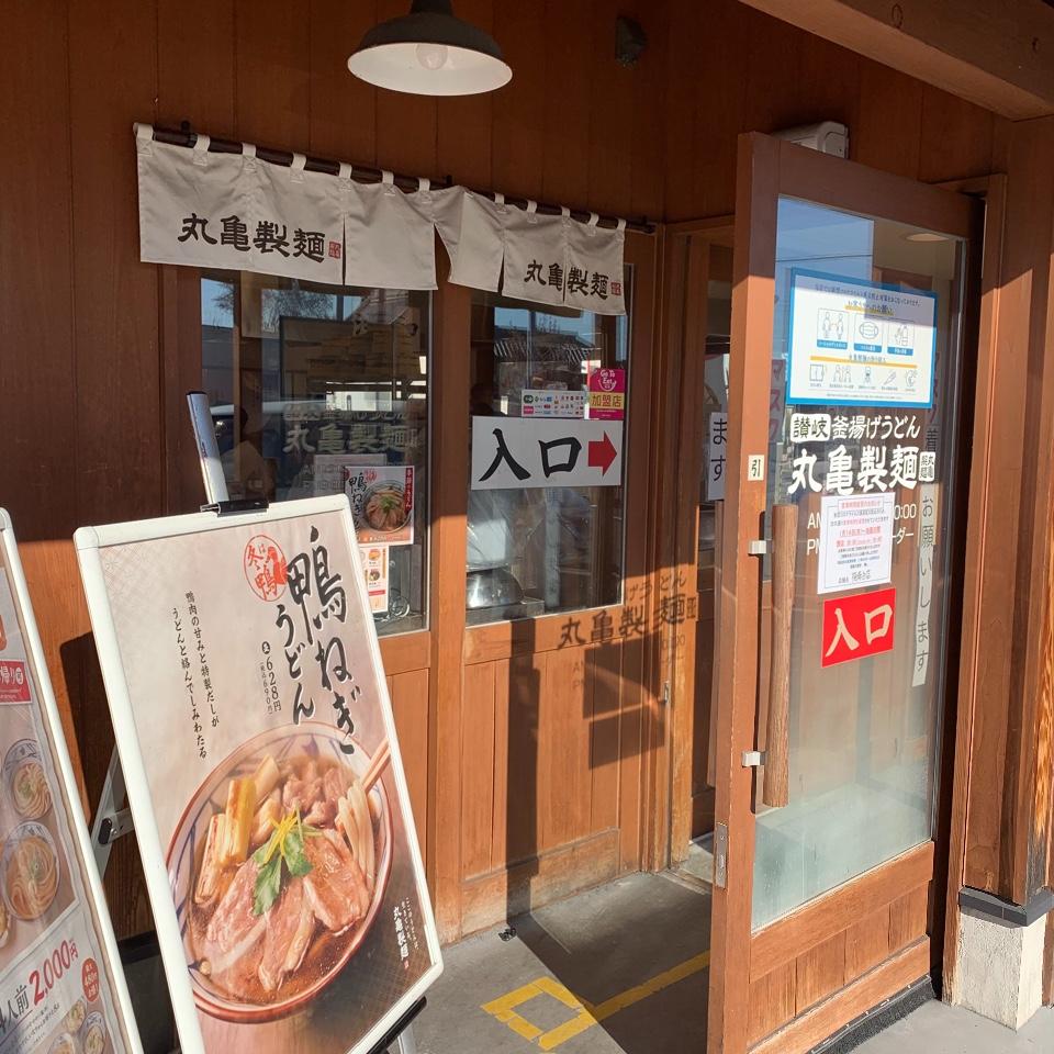 丸亀製麺 梅森台店の口コミ