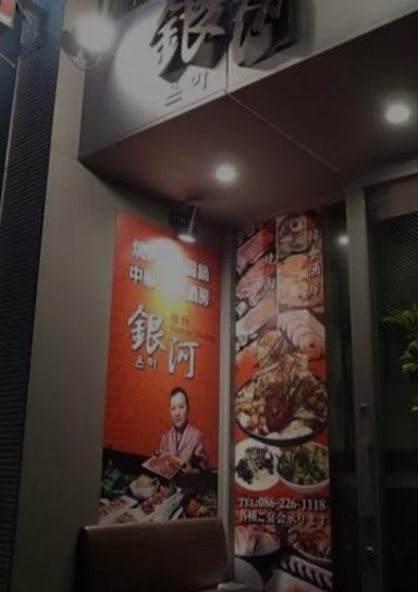 焼肉 韓国料理 銀河 中央町店の口コミ
