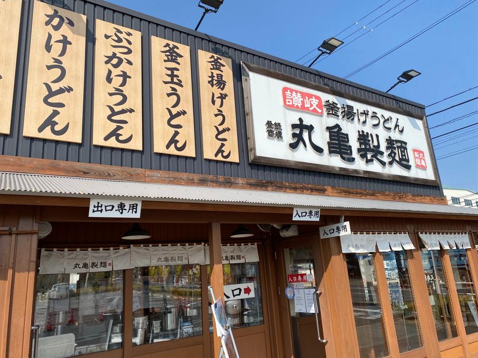 丸亀製麺 高槻店の口コミ