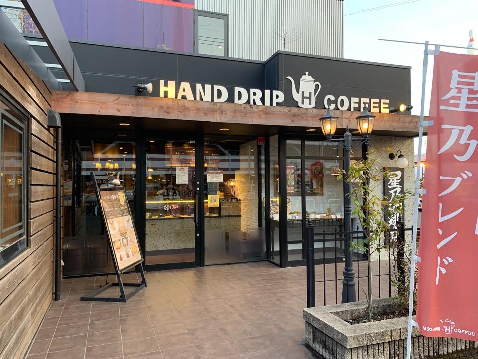 星乃珈琲店 鹿児島新栄店の口コミ