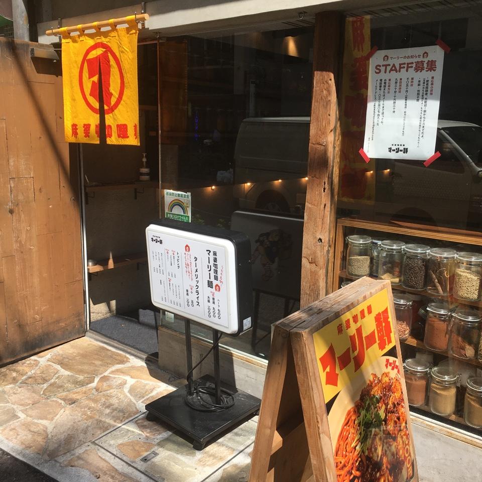 麻婆咖喱麺 マーリー軒