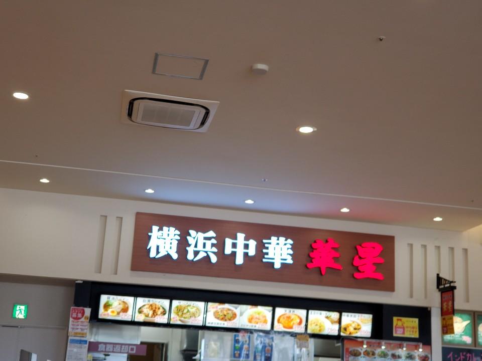 横浜中華 華星の口コミ