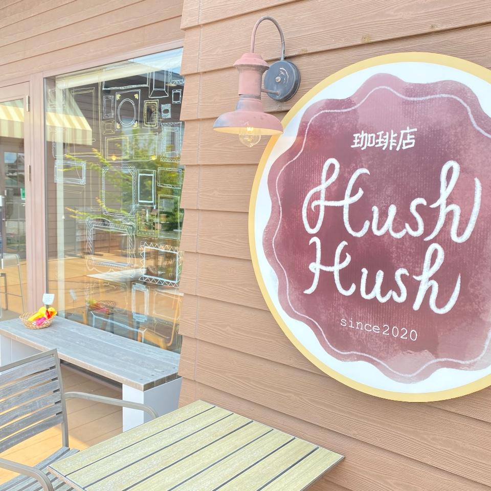珈琲店Hush Hush(ハシュハシュ)