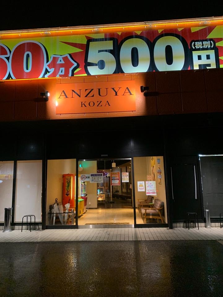 杏屋 コザ店の口コミ