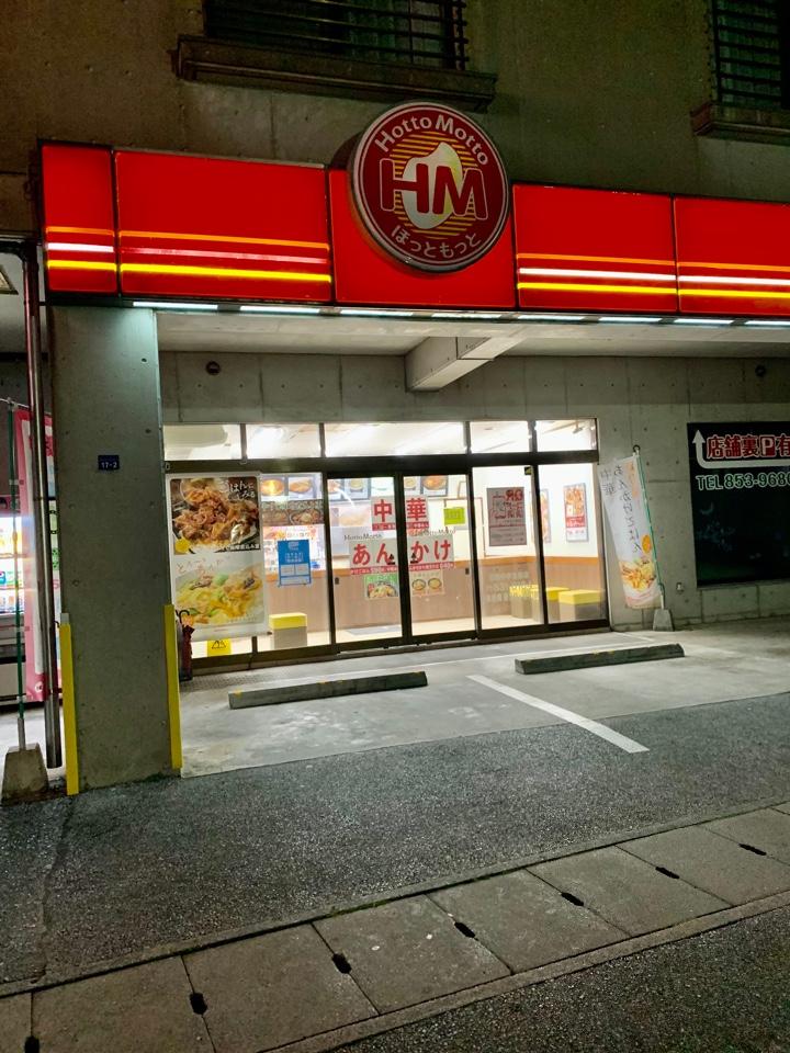 ほっともっと 石田中学校前店の口コミ