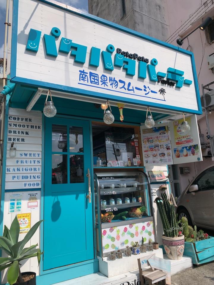 沖縄パタパタパーラーの口コミ
