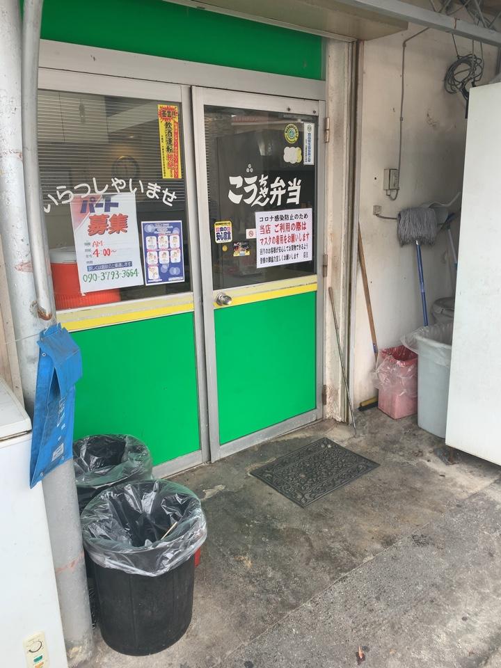 こうちゃん弁当 赤道店の口コミ