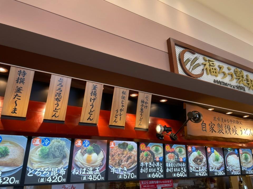 福ろう製麺 イオンモール札幌発寒