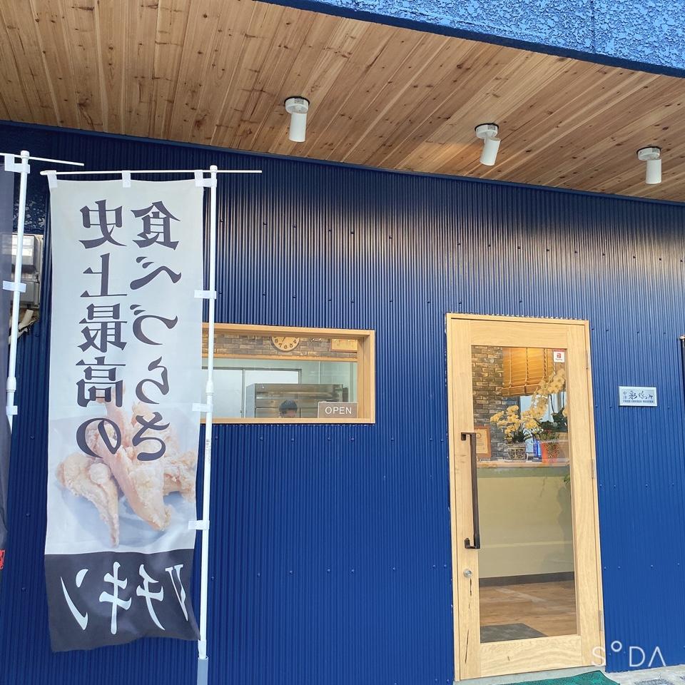 中津 彩鶏々~イロトリドリ~  日田店