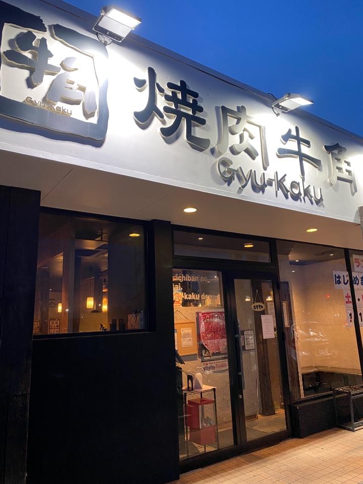 牛角 筑波学園北店の口コミ