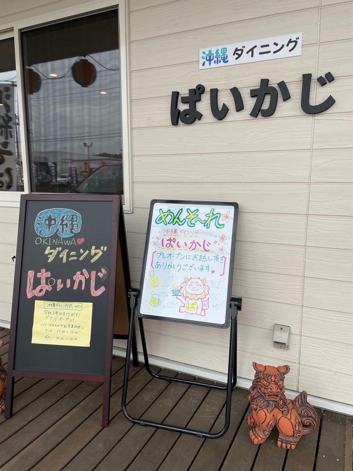 沖縄ダイニングぱいかじ