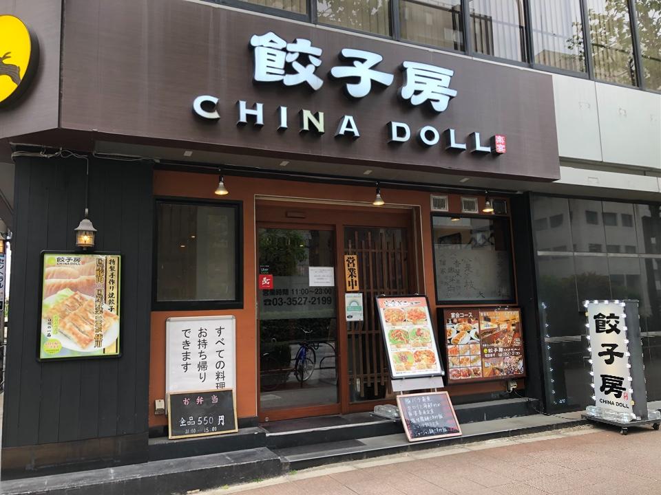 餃子房CHINA DOLL 茅場町駅前店の口コミ