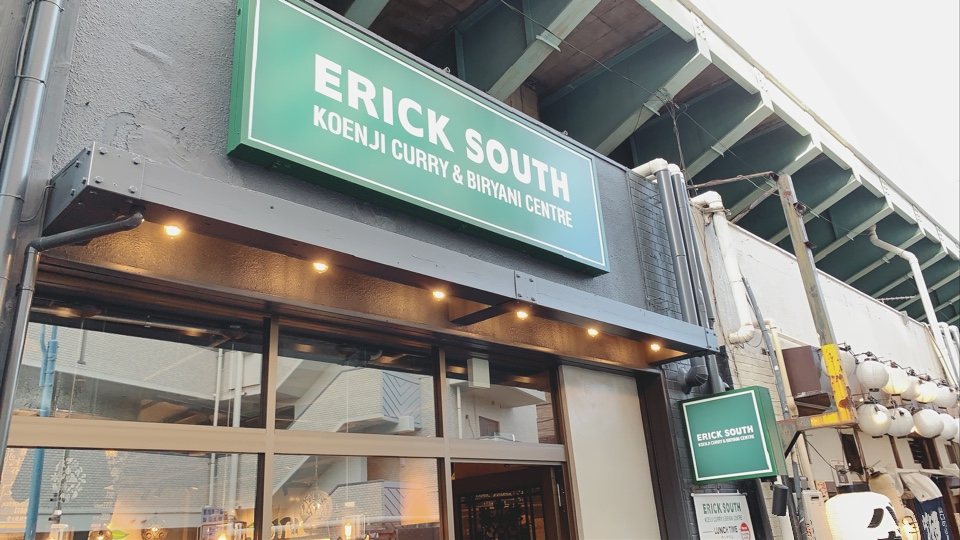 ERICK SOUTH KOENJI CURRY & BIRYANI CENTRE