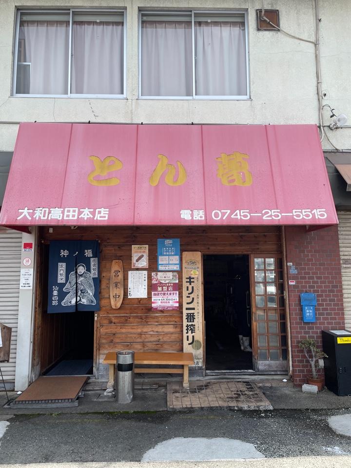 とん葛 大和高田本店