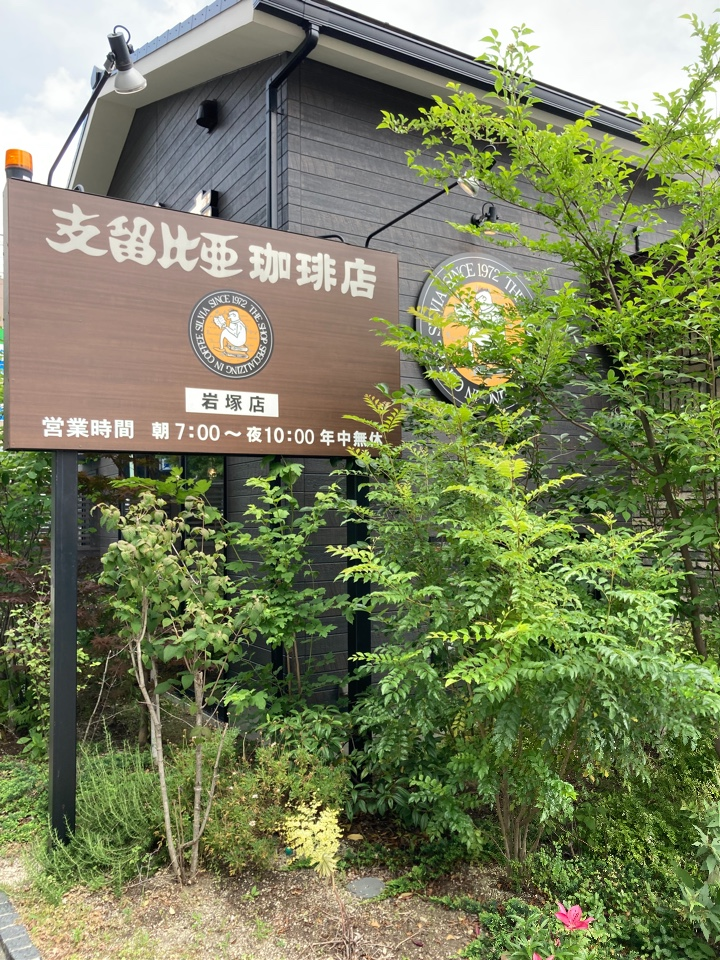 支留比亜珈琲店 岩塚店の口コミ