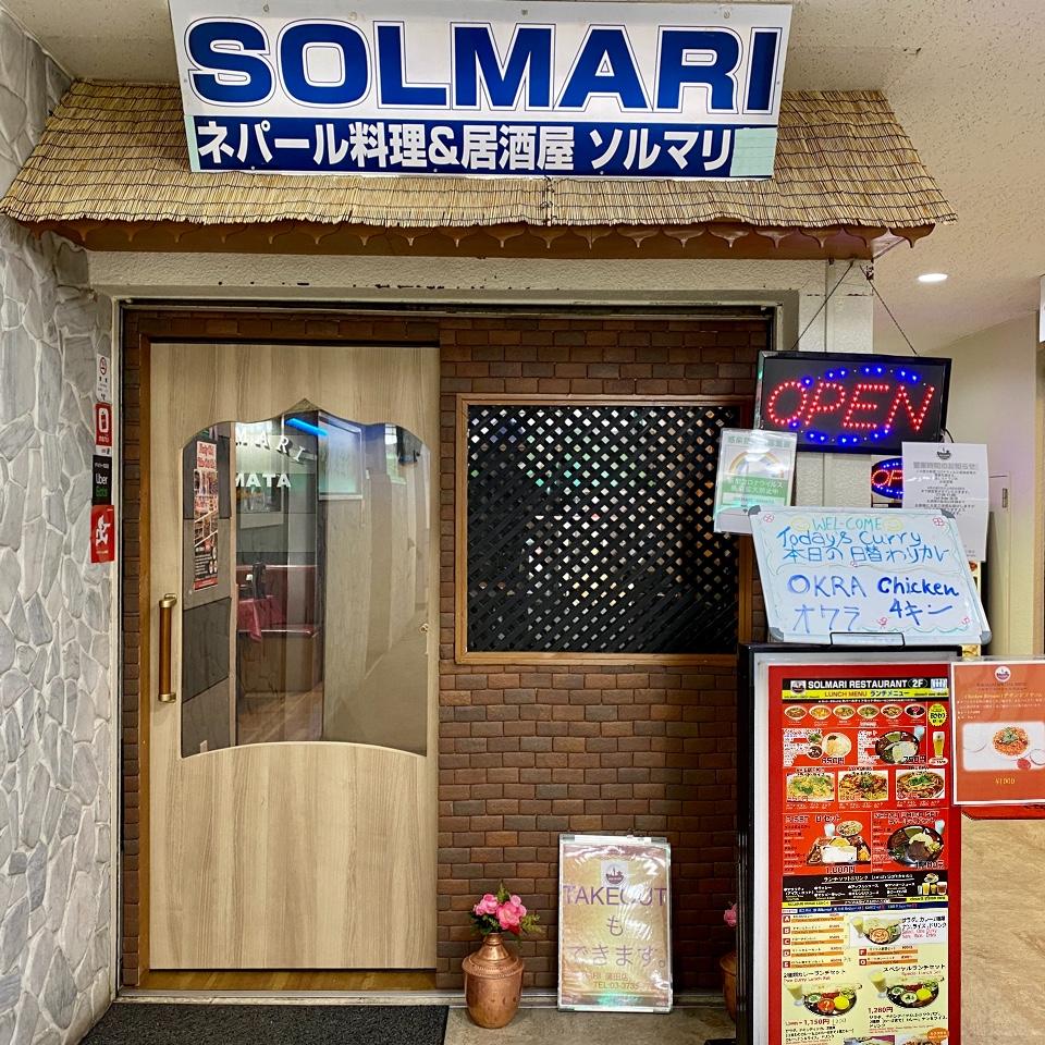 SOLMARI 蒲田店の口コミ