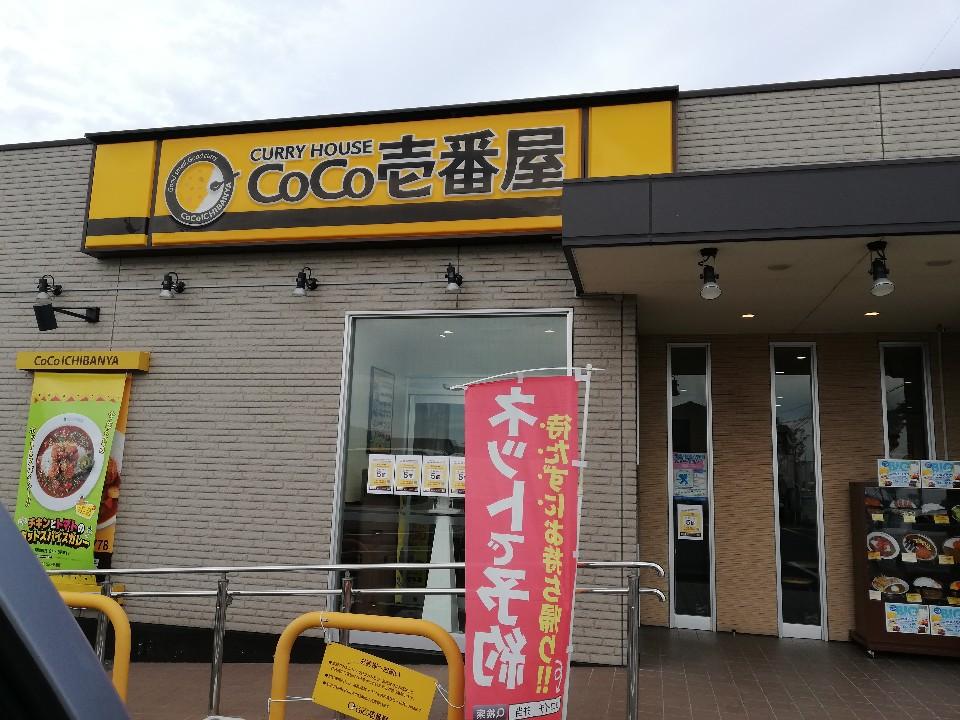 カレーハウスCoCo壱番屋 和歌山北インター店